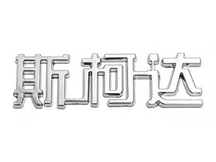 Znak ŠKODA (China letter)