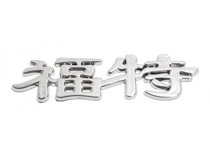 Znak FORD (China letter)