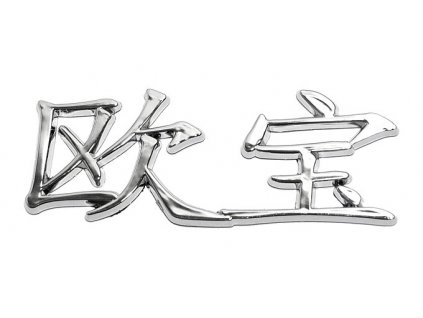 Znak OPEL (China letter)