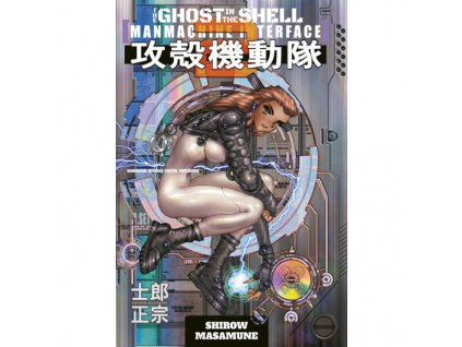 Ghost in the Shell 2 (česky)
