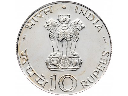 6225 10 rupees 1971