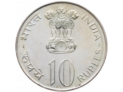 6228 10 rupees 1973