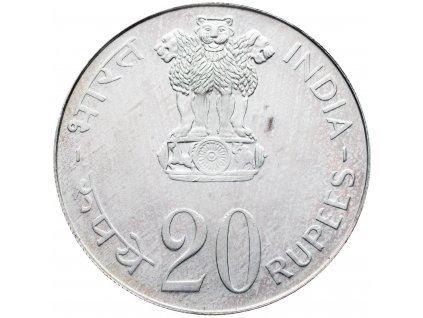 6231 20 rupees 1973