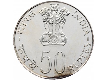 6237 50 rupees 1977