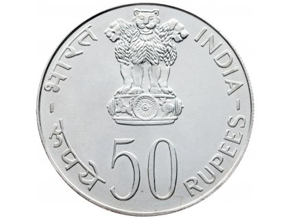 6243 50 rupees 1978