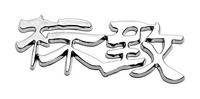 Čínské nápisy samolepky