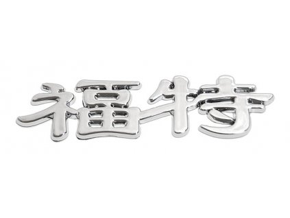 Znak FORD  (China letter) Compass 35251