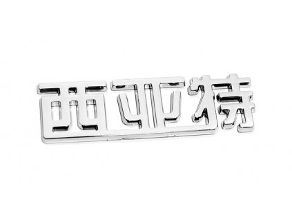 Znak SEAT  (China letter)