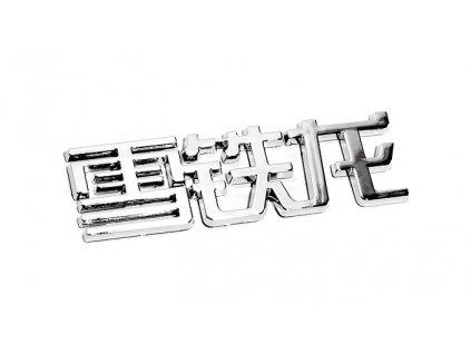 Znak CITROEN  (China letter)