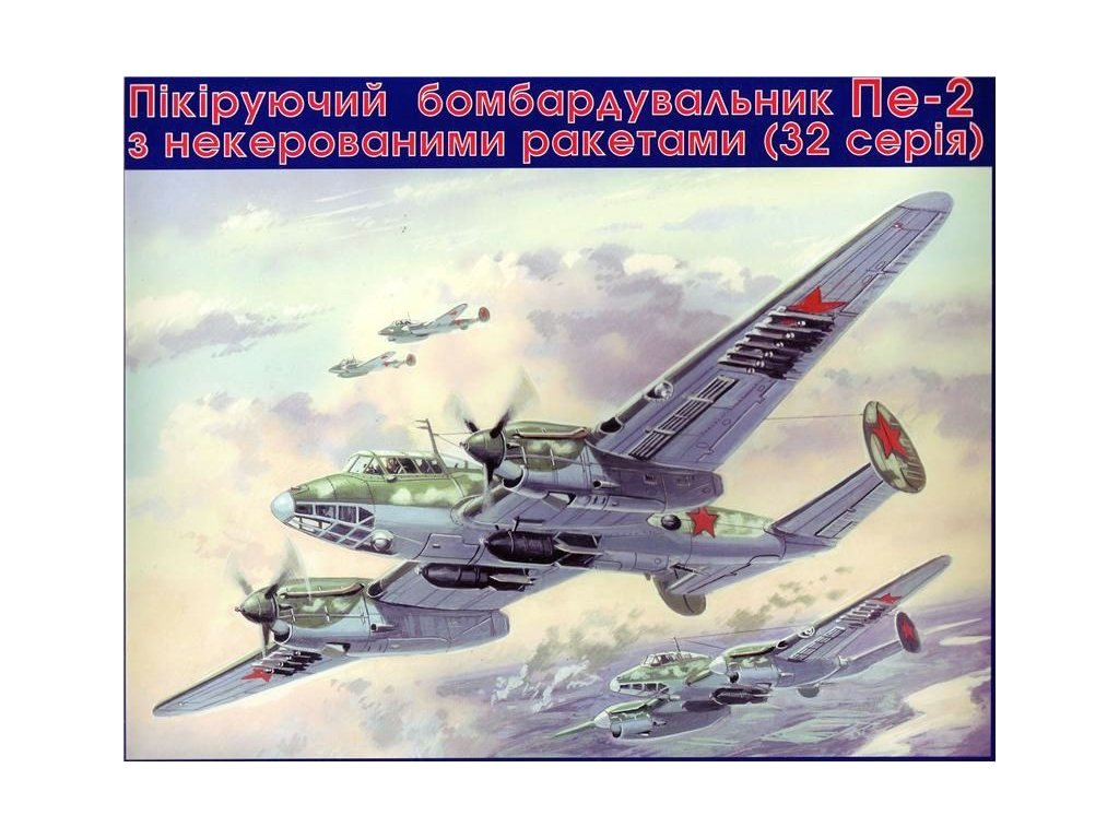 Petlyakov Pe-2, 32 series 1:72