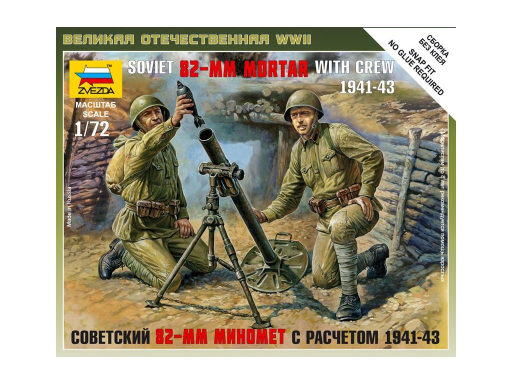 Soviet 82mm Mortar with crew 1:72
