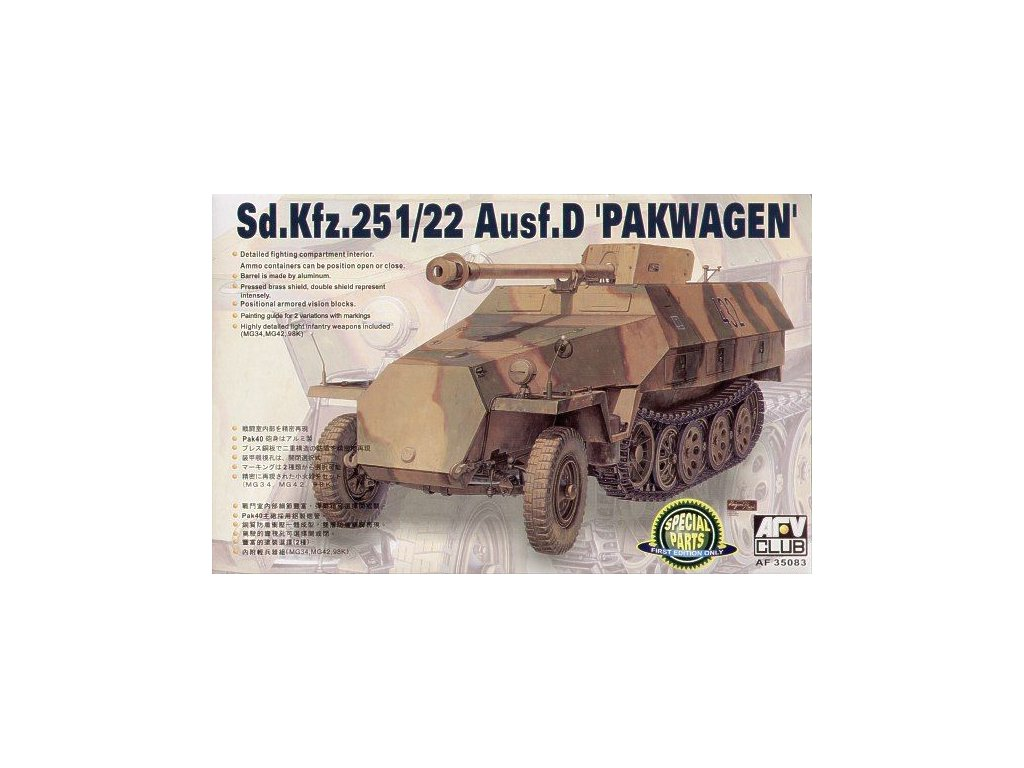 Sd.Kfz.251/22 Ausf.D Pakwagen 1:35