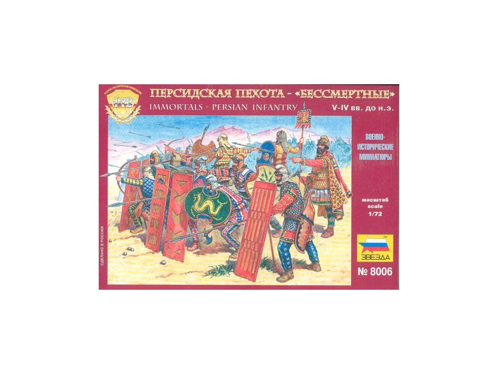 Persian Infantry 1:72