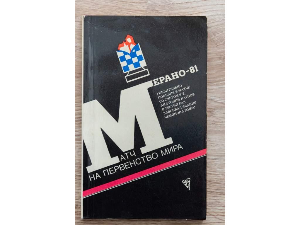 2480 merano 1981