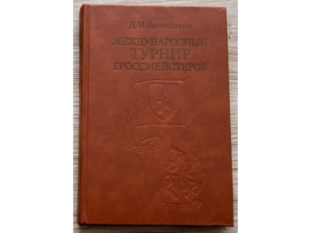 3689 medzinarodny turnaj velmajstrov 1953