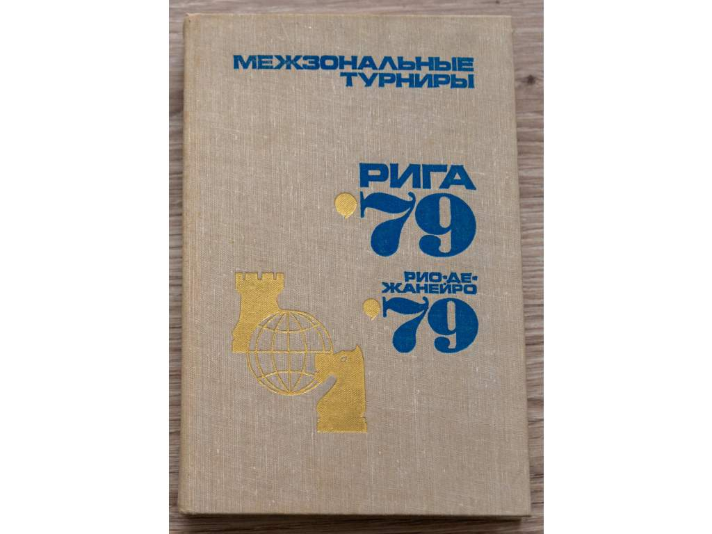 3695 medzinarodny turnaj riga 1979