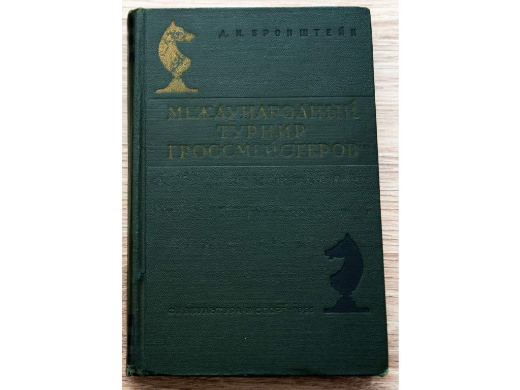 3863 bronstein medzinarodny turnaj velmajstrov 1953