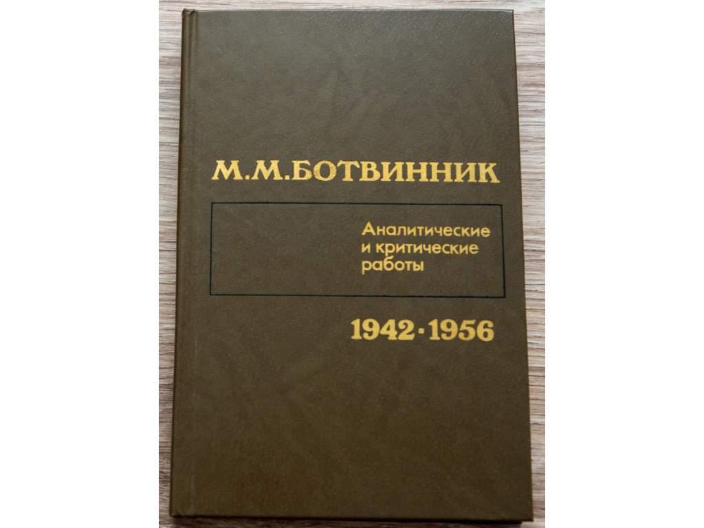 3875 michail botvinnik 1942 1956