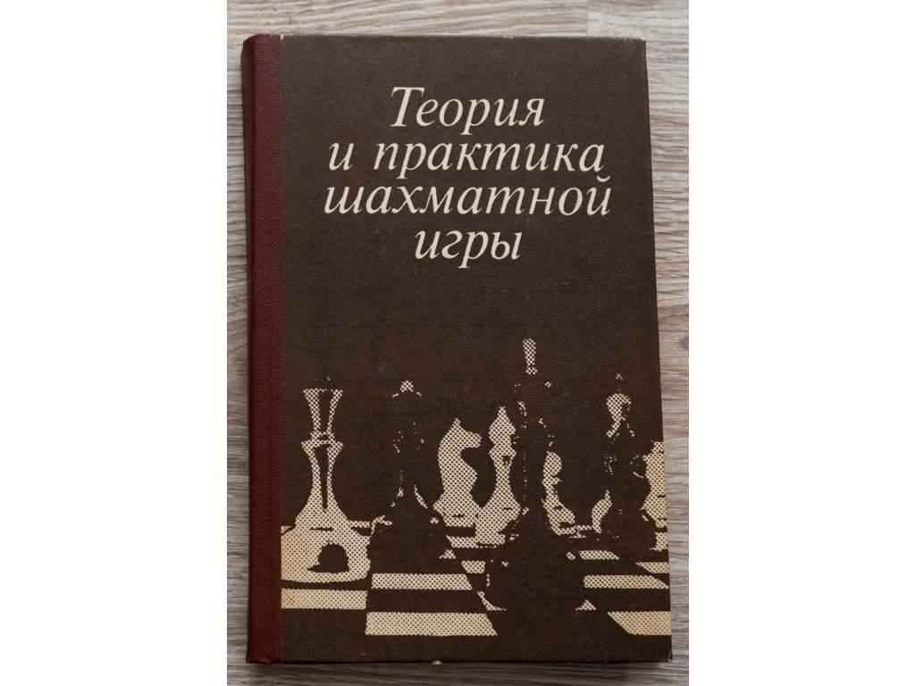 4684 teoria a prax sachovej hry