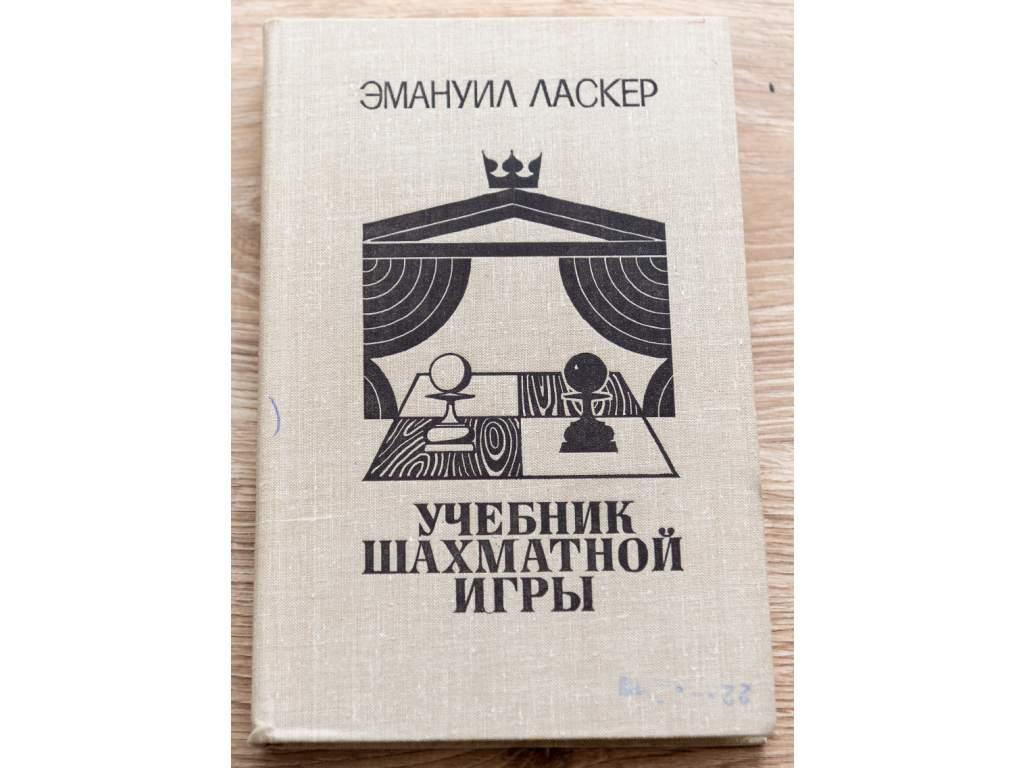 Emanuel Lasker - Učebnica šachovej hry