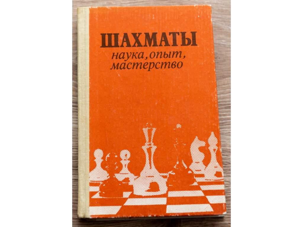 Šachy - veda, skúsenosť, zručnosť