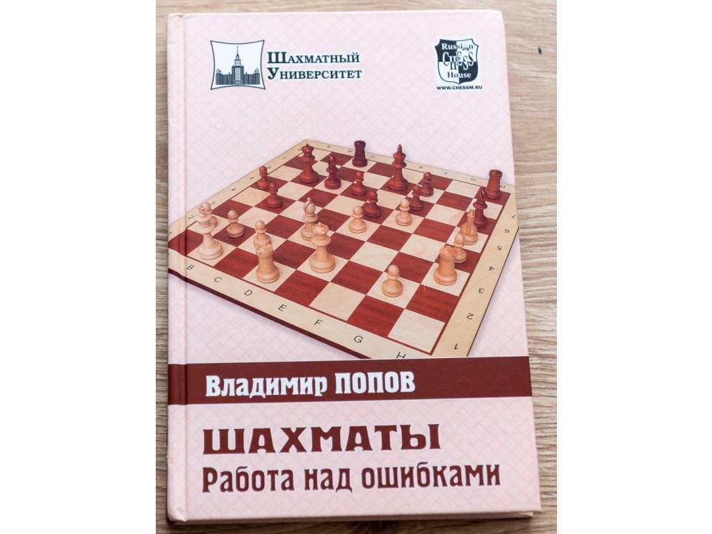 Šachy - učíme sa na chybách