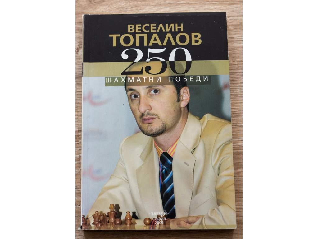 Veselin Topalov; 250 šachových výhier