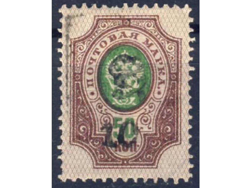 Arménie, 1920, 10R/50K Znak, Nr.67A, * po nálepce