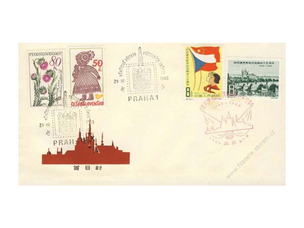 1980, Praha, Námětová výstava známek, FDC