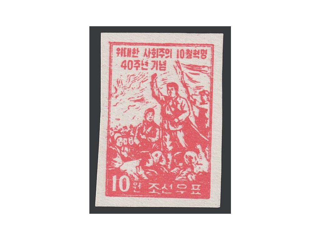 Korea-Nord, 1957, 10 W Výročí revoluce, MiNr.125B, (*)