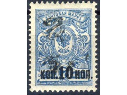 Arménie, 1920, 5R/10K/7K Znak, * po nálepce