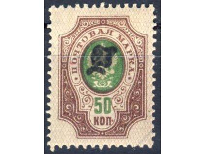 Arménie, 1919, 50K Znak, MiNr.39, * po nálepce
