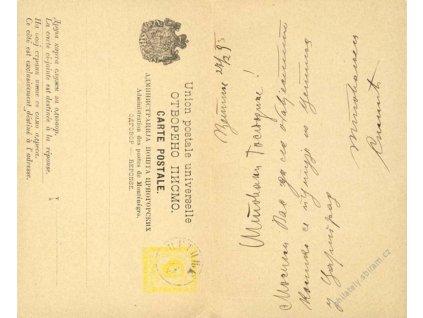 1893, DR Cetinje, dvojitá jednostranně prošlá