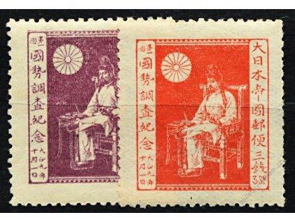 Japonsko, 1920, 1 1/2-3S série, * po nálepce