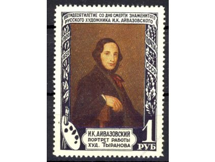 1950, 1R Ajwasowskij, MiNr.1524, **