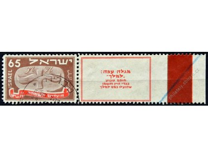 Israel, 1948, 65M Nový rok s kuponem, razítkované