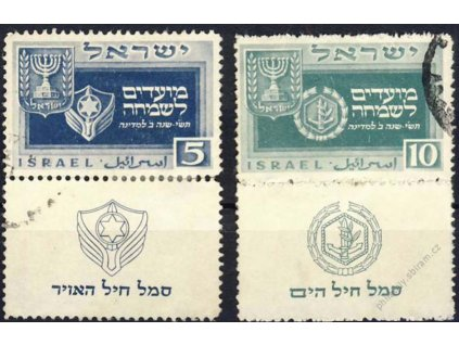 Israel, 1949, 5 a 10Pr s kupony, razítkované