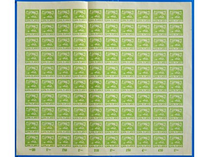 1948, 5h Hradčany, novotisk, arch, přeloženo, Nr.N3, bez lepu