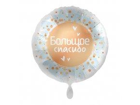 Foliový balonek DÍKY za všechno RUS 43 cm - Kruh Rosegold