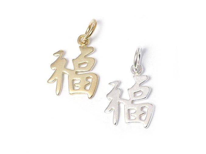 Náhoda - čínský symbol - stříbro 925/1000
