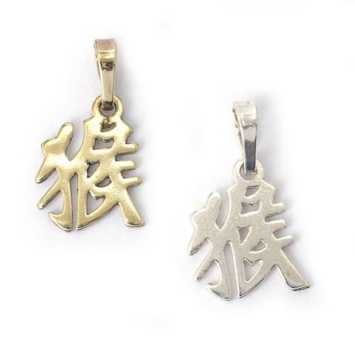 Opice - znamení čínského horoskopu - stříbro 925/1000 Materiál: Stříbro 925