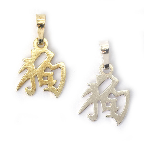 Pes - znamení čínského horoskopu - stříbro 925/1000 Materiál: Stříbro 925