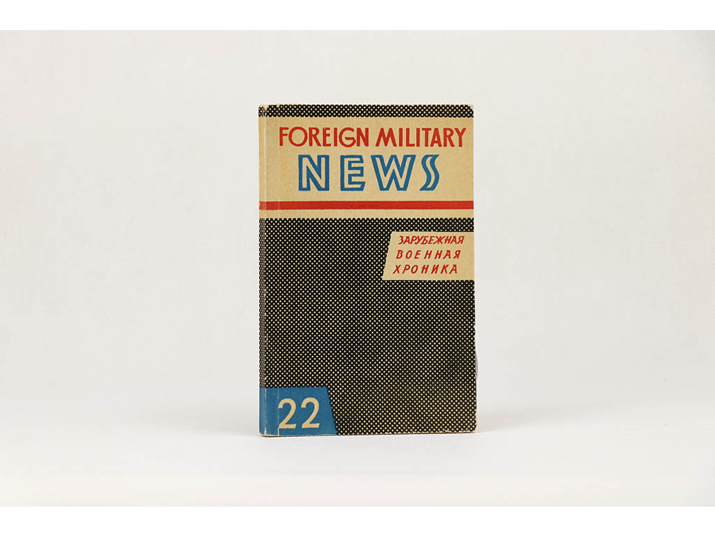 Foreign Military News 22 (1965)