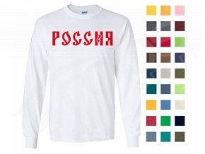 Rusko DR 4
