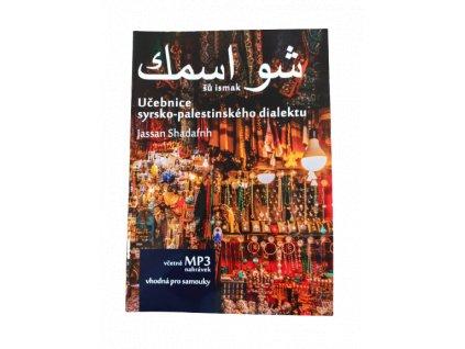Šů ismak, učebnice hovorové arabštiny - levanty