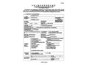 Čínsky dotazník