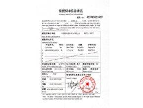 business pozývací list do Číny z MZV - originál pre žiadateľa, ktorý bol v Číne