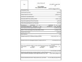 Referenčné číslo - IRÁN -