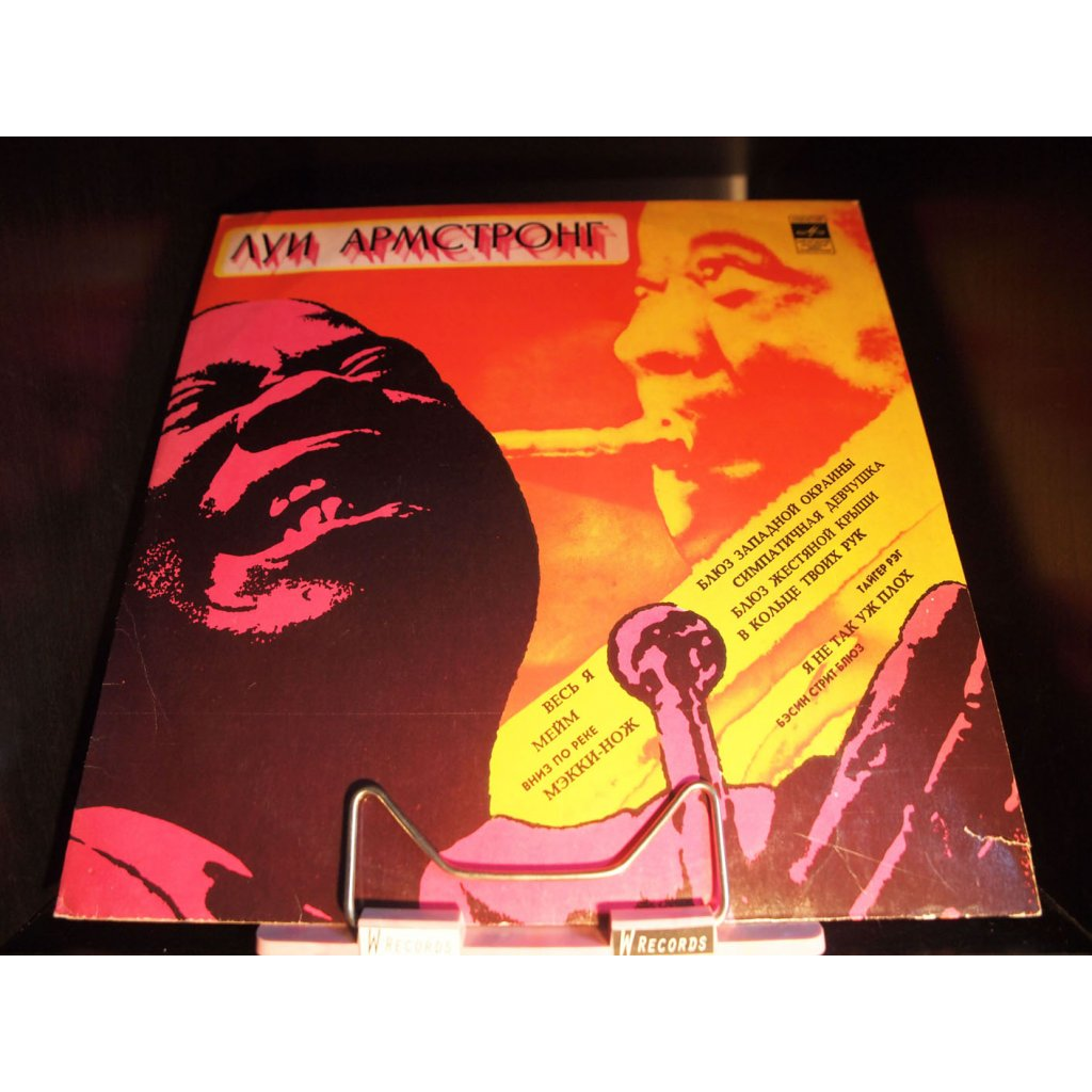 Louis Armstrong - Louis Armstrong LP