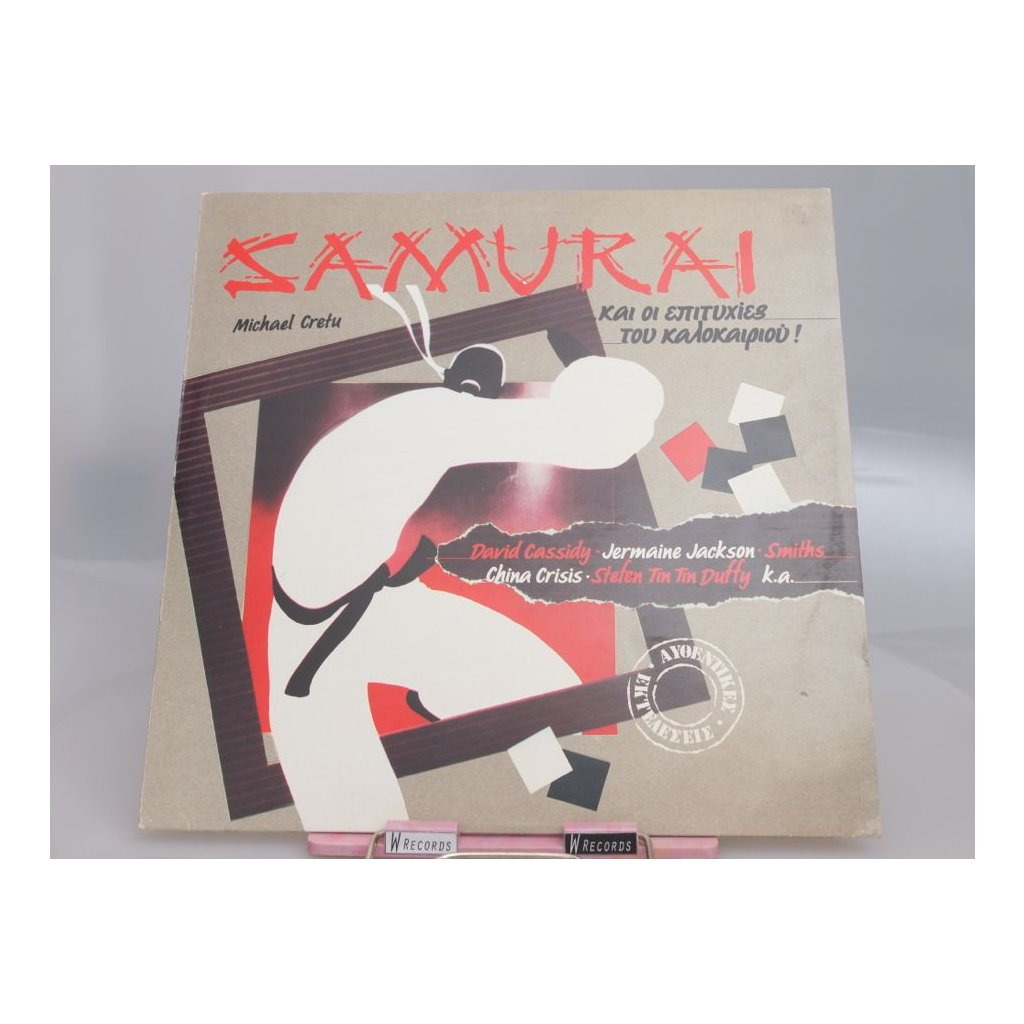 Various – Samurai...και οι επιτυχίες του καλοκαιριού